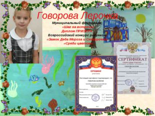 Говорова Лерочка Муниципальный фестиваль- «Шаг на встречу» Диплом ПРИЗЕРА В