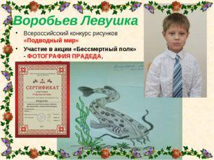 Воробьев Левушка Всероссийсский конкурс рисунков «Подводный мир» Участие в