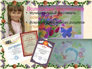 Волоскова Вероничка Муниципальный фестиваль «Шаг на встречу» Всероссийский