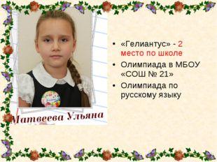 «Гелиантус» - 2 место по школе Олимпиада в МБОУ «СОШ № 21» Олимпиада по русск