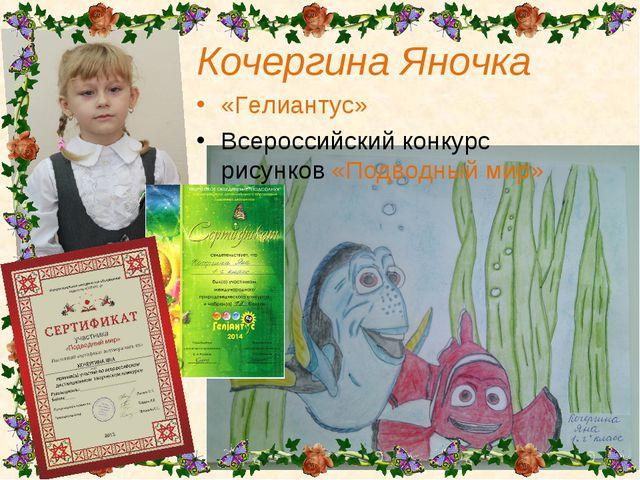 Кочергина Яночка «Гелиантус» Всероссийский конкурс рисунков «Подводный мир»