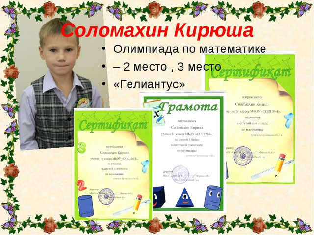 Соломахин Кирюша Олимпиада по математике – 2 место , 3 место «Гелиантус»