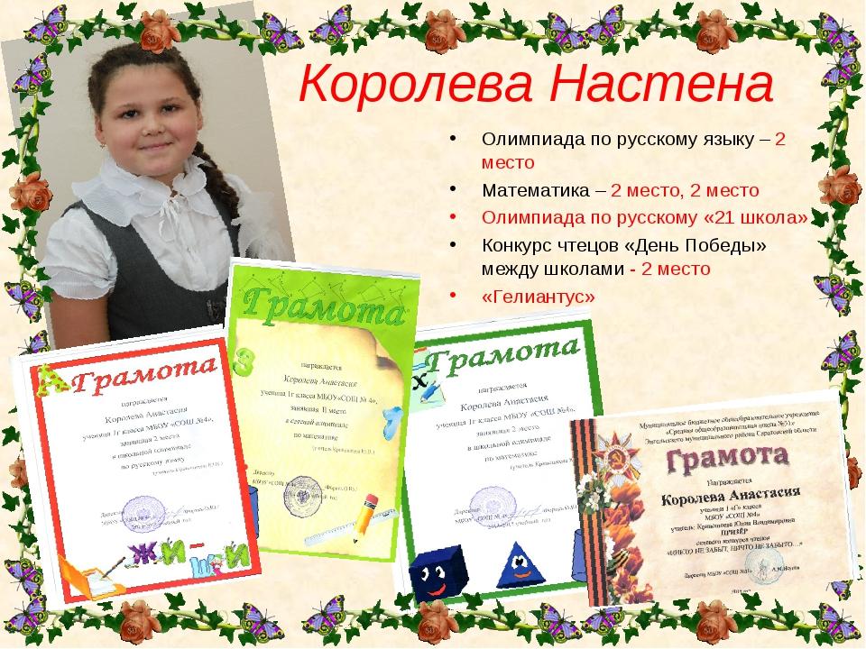 Королева Настена Олимпиада по русскому языку – 2 место Математика – 2 место,...