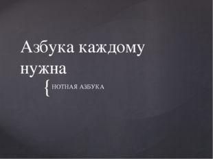 Азбука каждому нужна НОТНАЯ АЗБУКА {