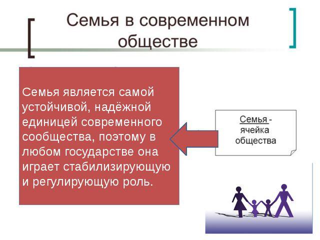 Семья является самой устойчивой, надёжной единицей современного сообщества,...