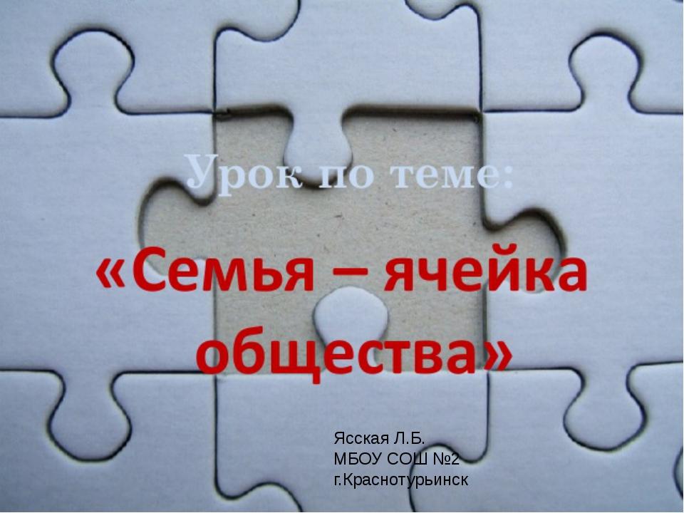 Ясская Л.Б. МБОУ СОШ №2 г.Краснотурьинск