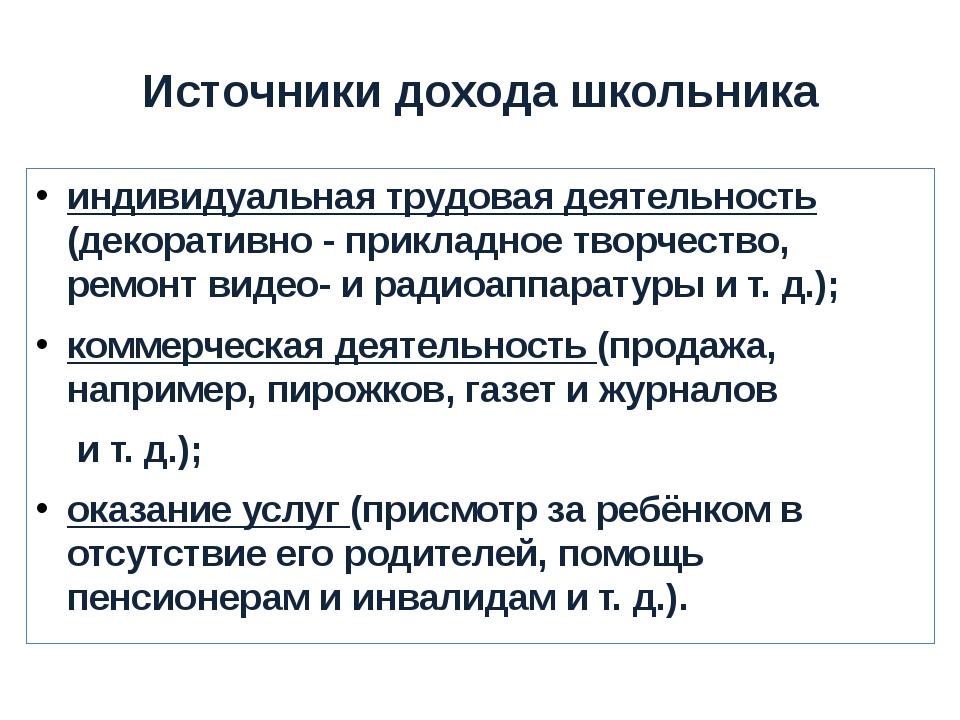 Источники дохода школьника индивидуальная трудовая деятельность (декоративно...
