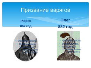 Призвание варягов Рюрик 862 год Олег 882 год