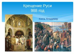 Крещение Руси 988 год Князь Владимир