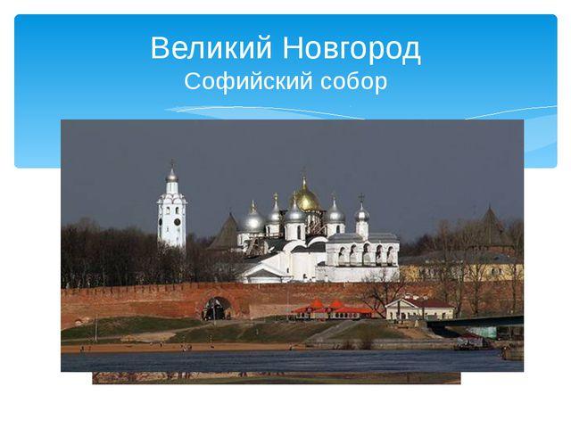 Великий Новгород Софийский собор