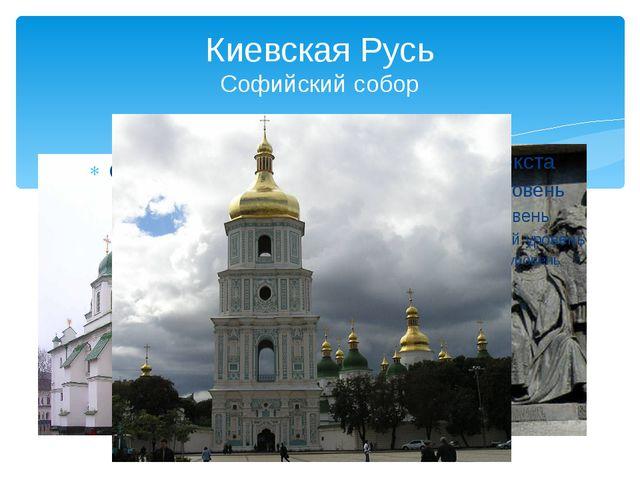 Киевская Русь Софийский собор