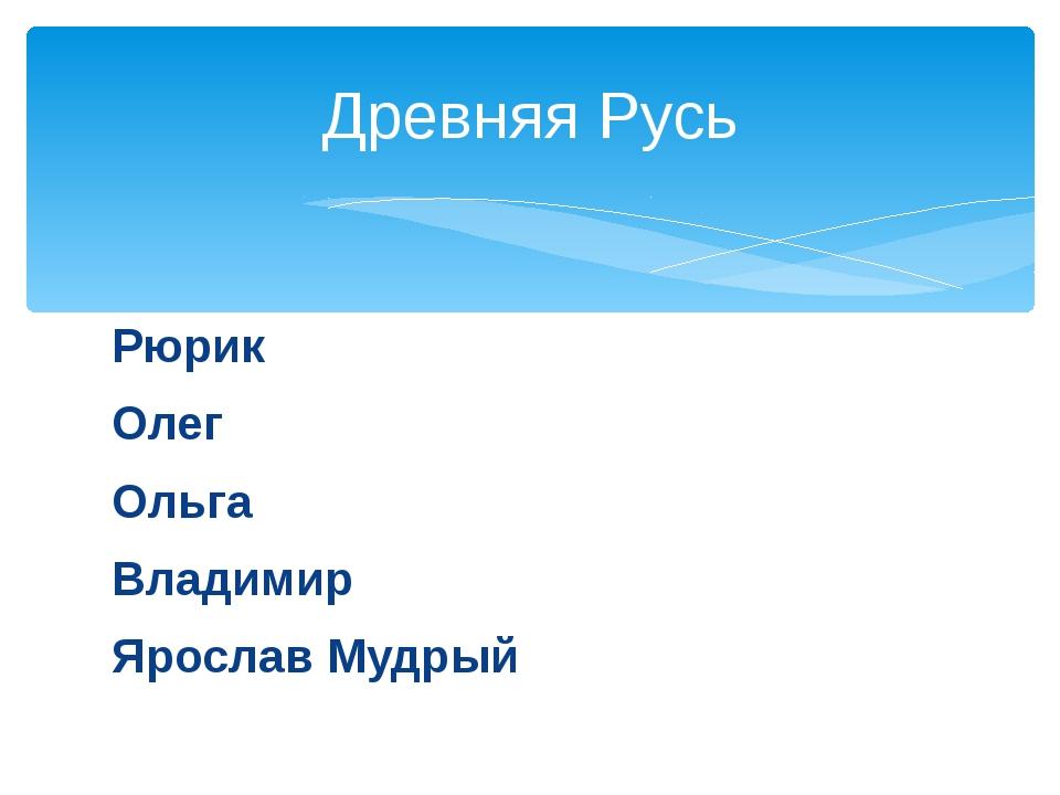 Рюрик Олег Ольга Владимир Ярослав Мудрый Древняя Русь