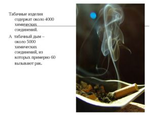 Табачные изделия содержат около 4000 химических соединений. А табачный дым