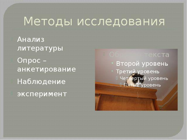 Методы исследования Анализ литературы Опрос – анкетирование Наблюдение экспер...