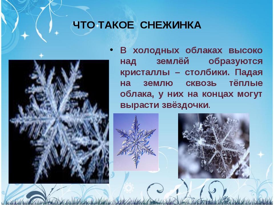 ЧТО ТАКОЕ СНЕЖИНКА В холодных облаках высоко над землёй образуются кристаллы...