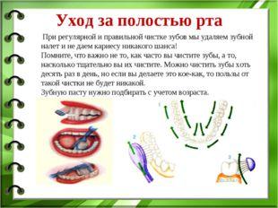 Уход за полостью рта При регулярной и правильной чистке зубов мы удаляем зуб
