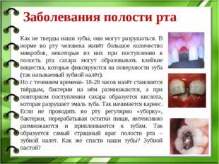 Заболевания полости рта Как не тверды наши зубы, они могут разрушаться. В нор