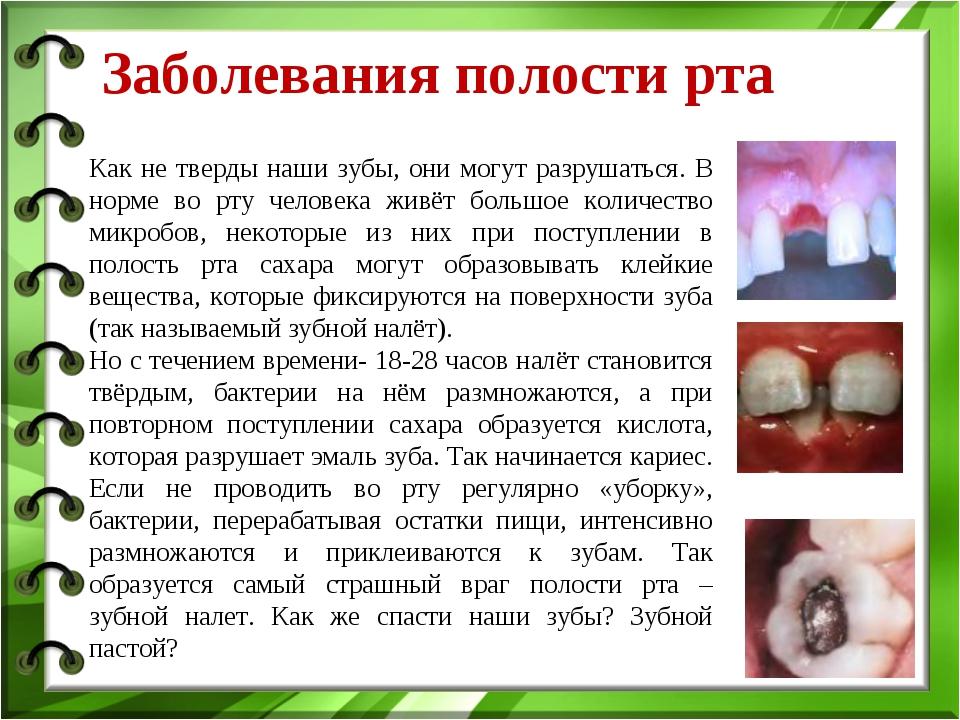 Заболевания полости рта Как не тверды наши зубы, они могут разрушаться. В нор...