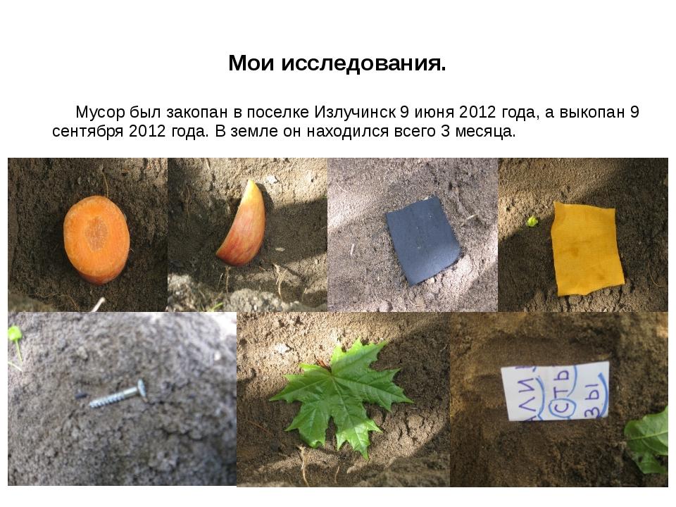 Мои исследования. Мусор был закопан в поселке Излучинск 9 июня 2012 года, а в...