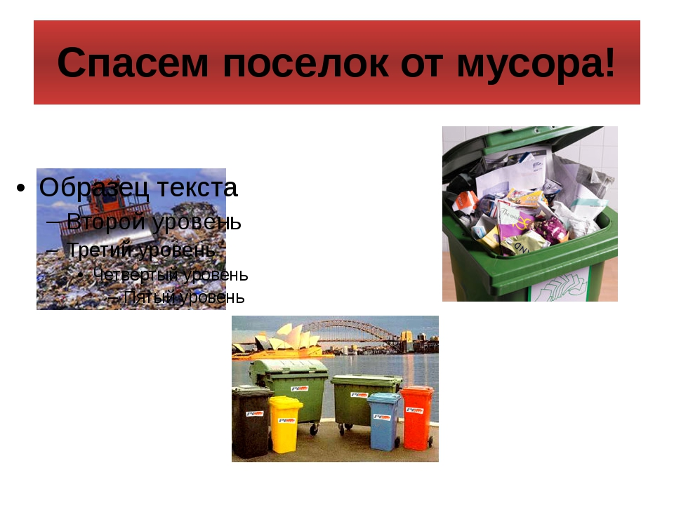 Спасем поселок от мусора!
