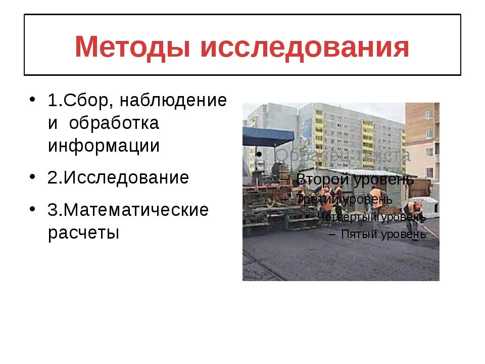 Методы исследования 1.Сбор, наблюдение и обработка информации 2.Исследование...
