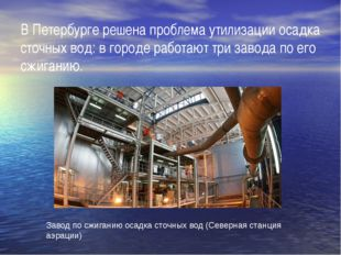 В Петербурге решена проблема утилизации осадка сточных вод: в городе работают
