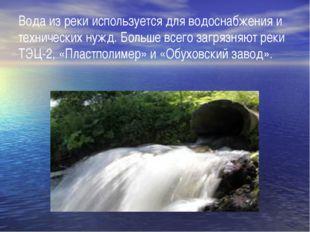 Вода из реки используется для водоснабжения и технических нужд. Больше всего