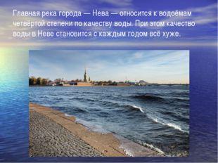 Главная река города — Нева — относится к водоёмам четвёртой степени по качест