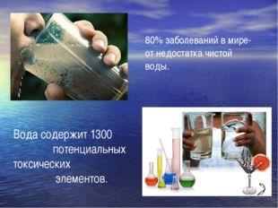 Вода содержит 1300 потенциальных токсических элементов. 80% заболеваний в ми