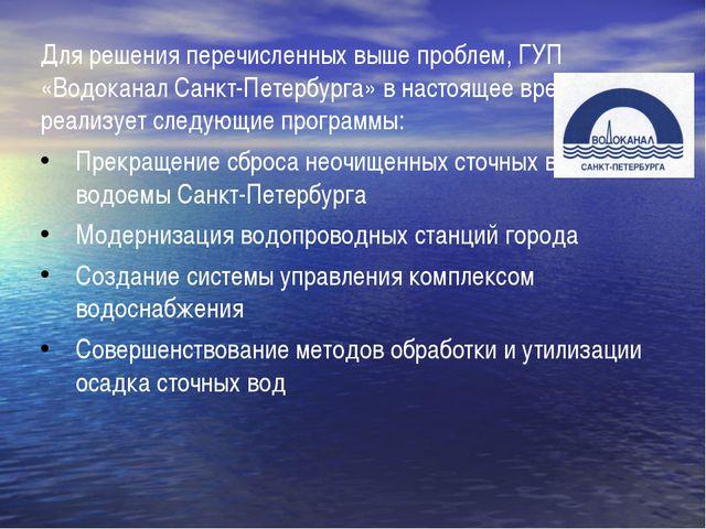 Для решения перечисленных выше проблем, ГУП «Водоканал Санкт-Петербурга» в на...
