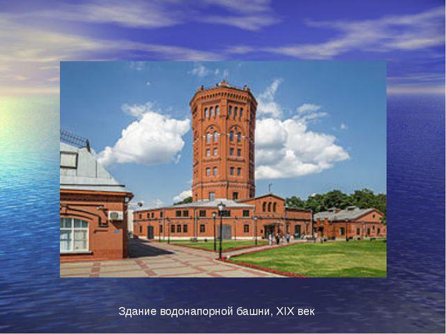 Здание водонапорной башни, XIX век