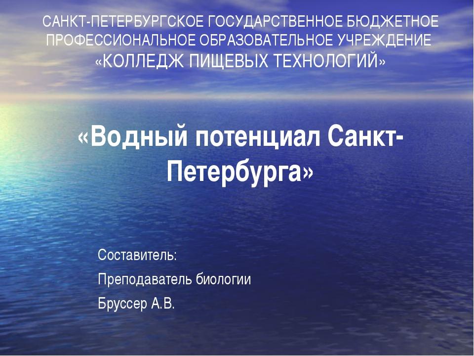 «Водный потенциал Санкт-Петербурга» САНКТ-ПЕТЕРБУРГСКОЕ ГОСУДАРСТВЕННОЕ БЮДЖЕ...