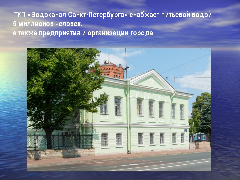 ГУП «Водоканал Санкт-Петербурга» снабжает питьевой водой 5миллионовчеловек,...