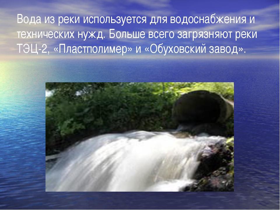 Вода из реки используется для водоснабжения и технических нужд. Больше всего...