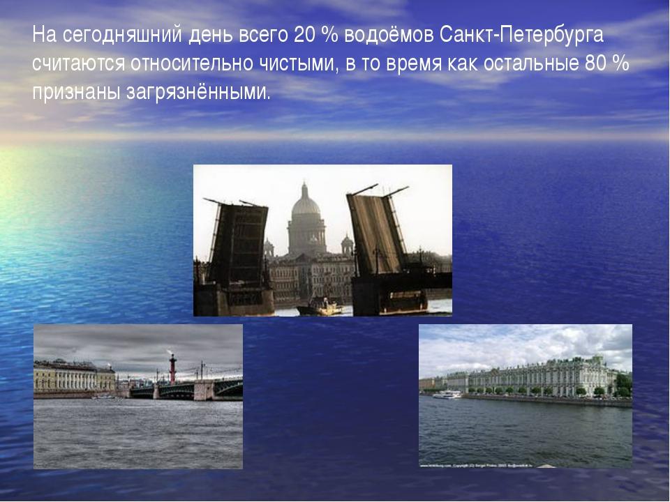 На сегодняшний день всего 20 % водоёмов Санкт-Петербурга считаются относител...