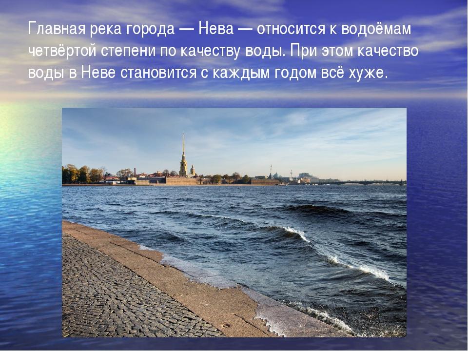 Главная река города — Нева — относится к водоёмам четвёртой степени по качест...