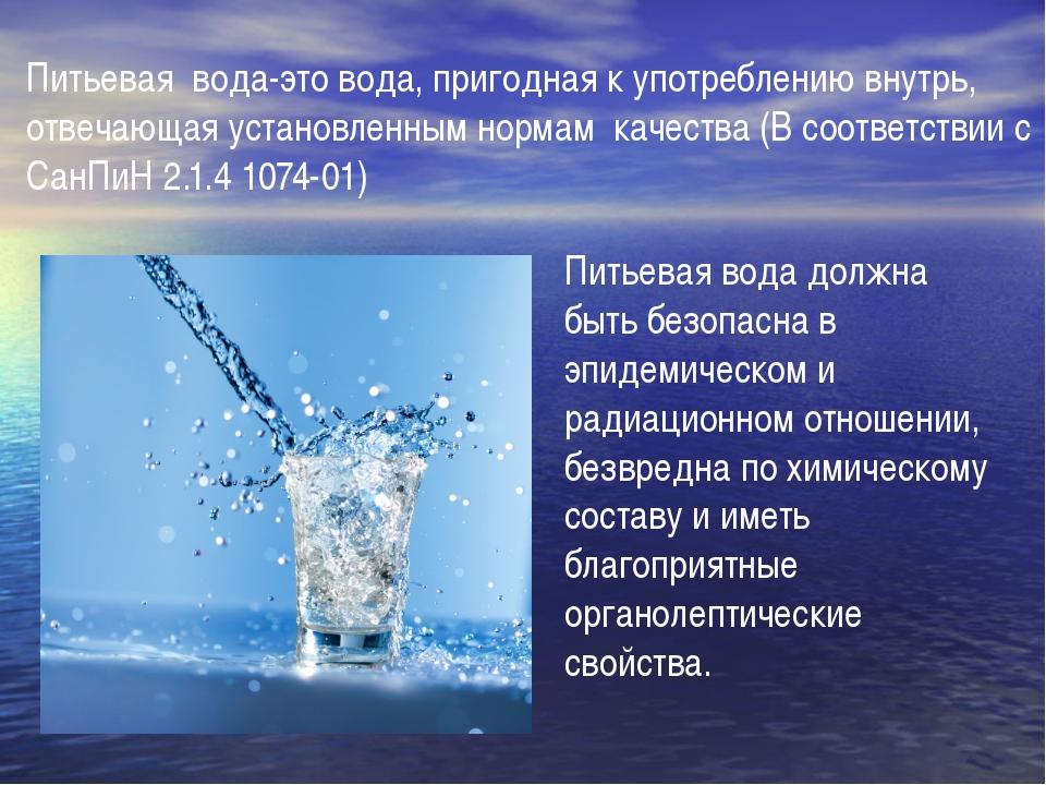Питьевая вода-это вода, пригодная к употреблению внутрь, отвечающая установле...