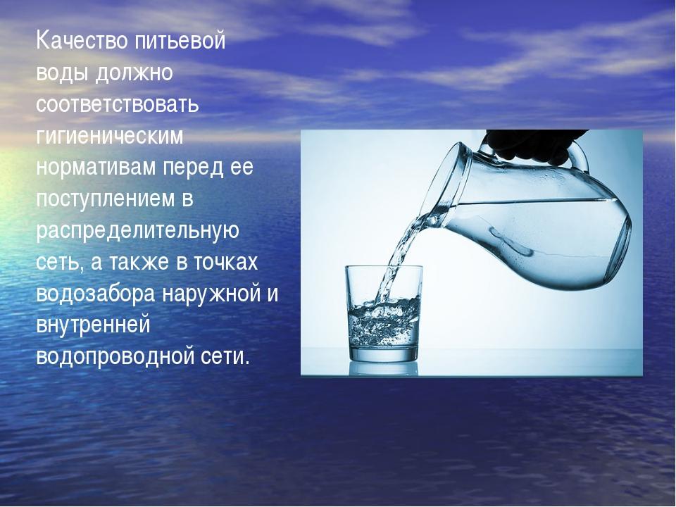 Качество питьевой воды должно соответствовать гигиеническим нормативам перед...