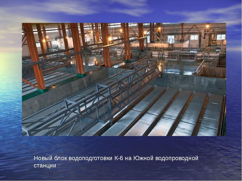 Новый блок водоподготовки К-6 на Южной водопроводной станции