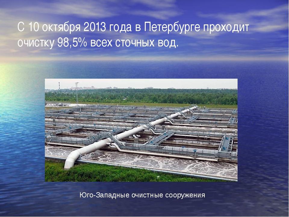С 10 октября 2013 годав Петербурге проходит очистку 98,5% всех сточных вод....
