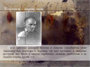 Память жива Осип Мандельштам прожил 47 лет, нескольких дней не дотянув до 4