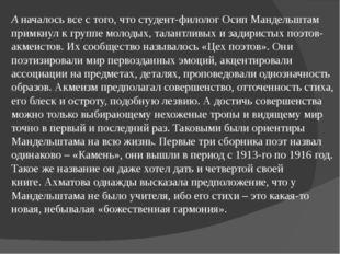 А началось все с того, что студент-филолог Осип Мандельштам примкнул к