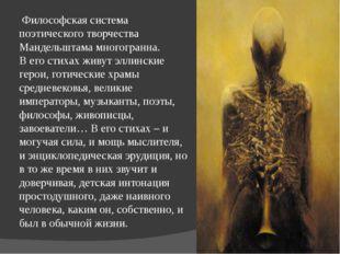 Век мой, зверь мой, кто сумеет Заглянуть в твои зрачки И своею кровью склеит