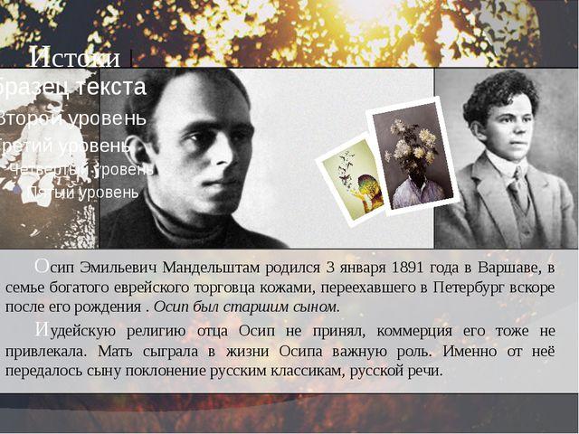 Осип Эмильевич Мандельштам родился 3 января 1891 года в Варшаве, в семье бо...
