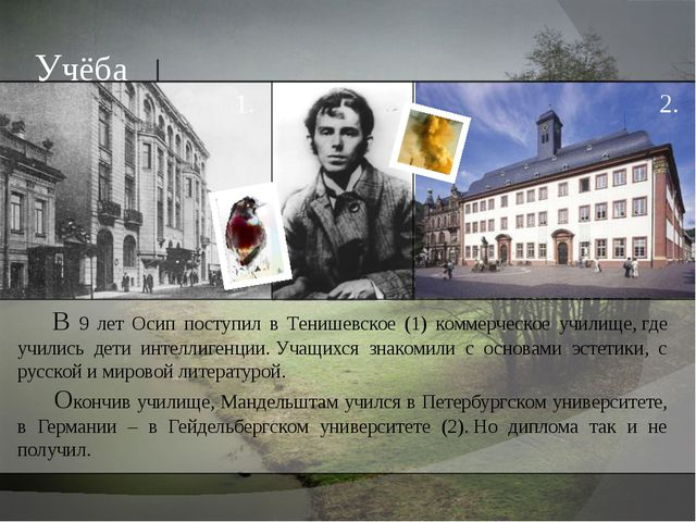 В 9 лет Осип поступил в Тенишевское (1) коммерческое училище,где учились д...