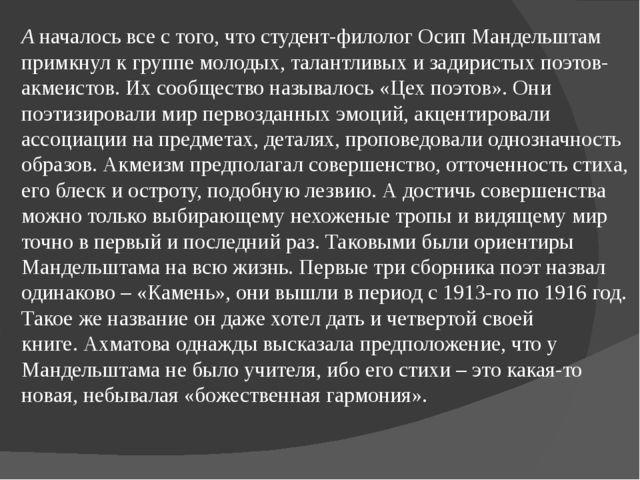 А началось все с того, что студент-филолог Осип Мандельштам примкнул к...