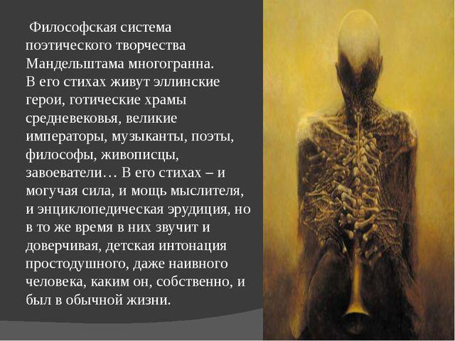 Век мой, зверь мой, кто сумеет Заглянуть в твои зрачки И своею кровью склеит...