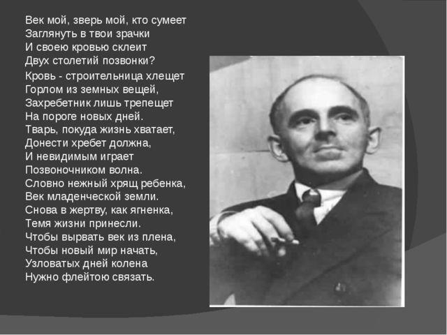 Осип Эмильевич был женат на Надеже Яковлевне, но детей не было. Благодаря...