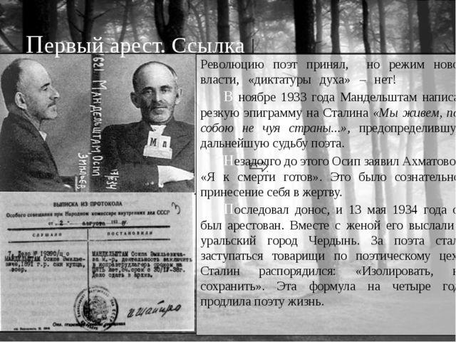 После приступа душевной болезни и попытки самоубийства Осип Эмильевич был п...