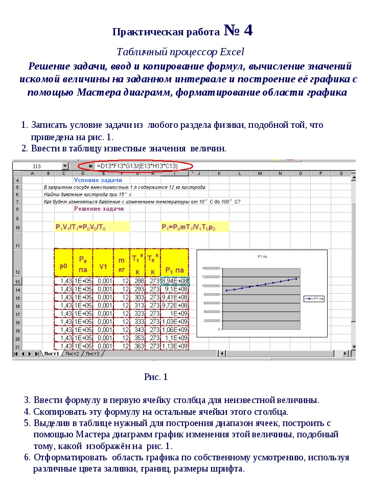 Практическая работа № 4 Табличный процессор Excel Решение задачи, ввод и коп...